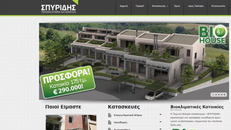 http://spyridis.com.gr